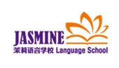 茉莉语言学校