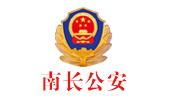 南长公安信息网