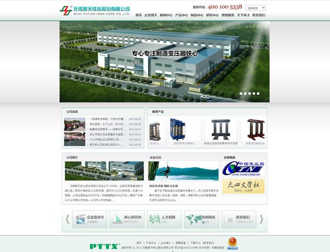 网站案例_无锡网站设计案例