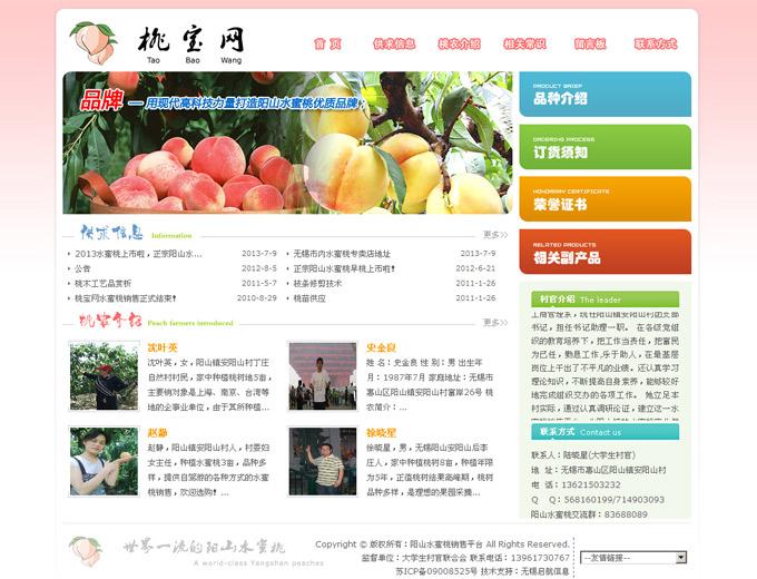 简介:阳山水蜜桃销售平台网站是由当代大学生图片